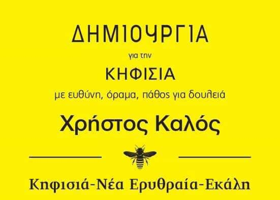 ekloges2019 kifisia1