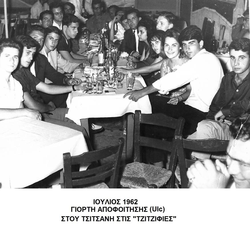 flilingos vang 1962 1low